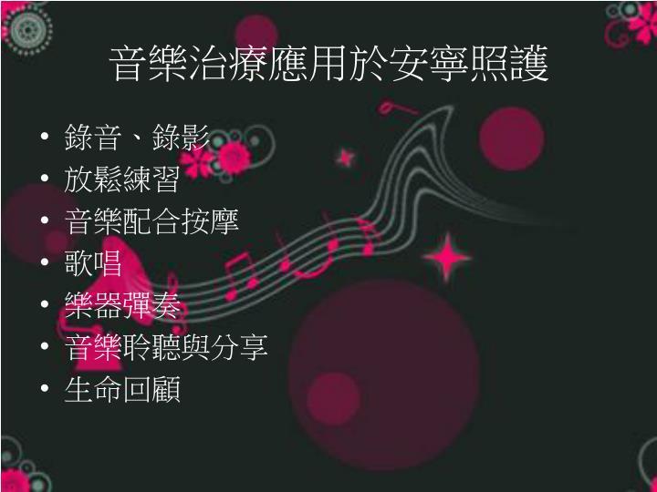 音樂治療應用於安寧照護