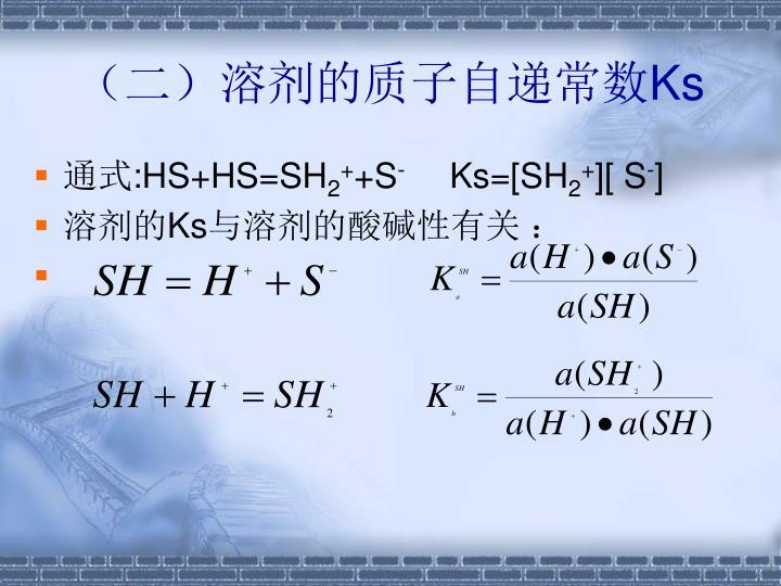 (二)溶剂的质子自递常数