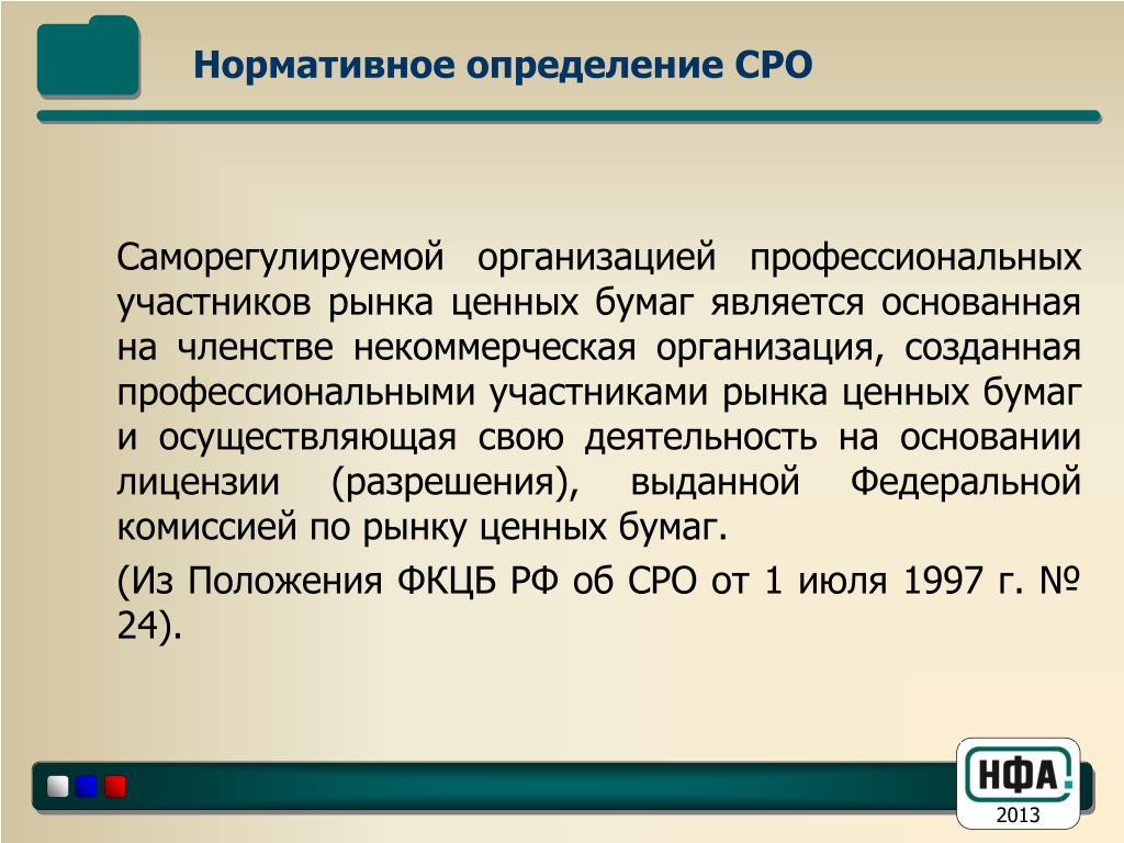 национальная фондовая ассоциация саморегулируемая некоммерческая организация