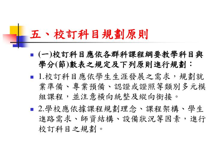 五、校訂科目規劃原則