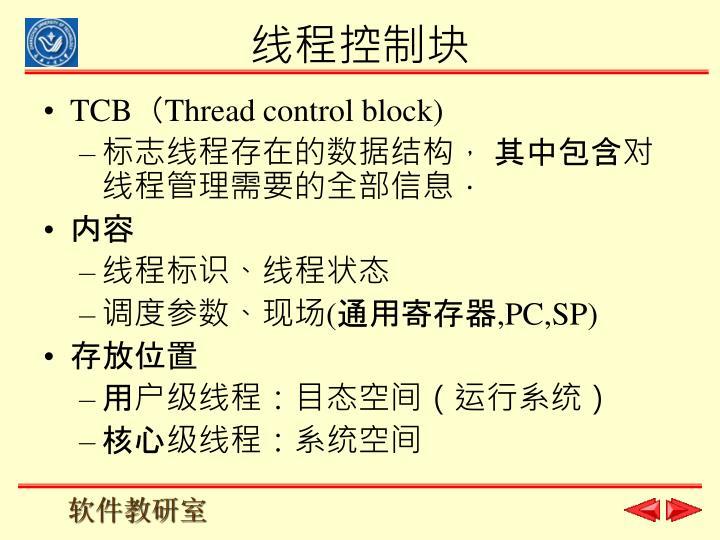 线程控制块