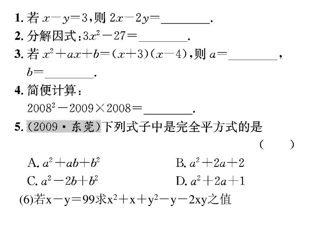 分解 計算 因数