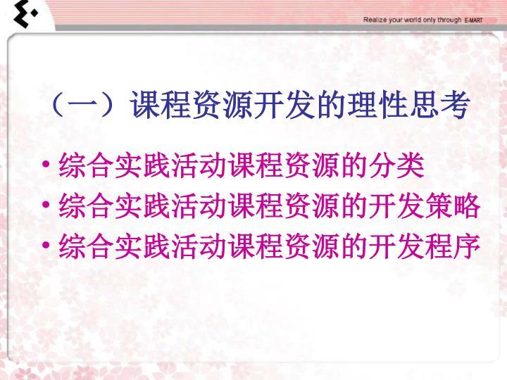 (一)课程资源开发的理性思考
