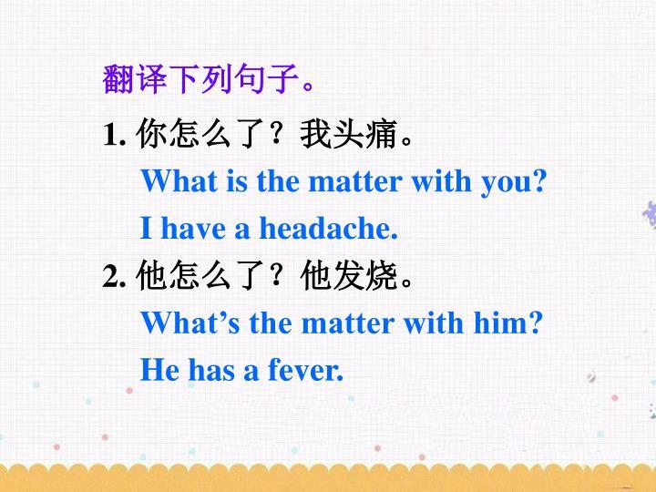 翻译下列句子。