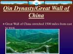qin dynasty great wall of china