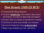 zhou dynasty 1028 221 bce