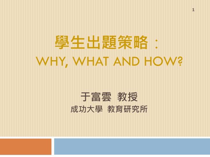 why what and how n.