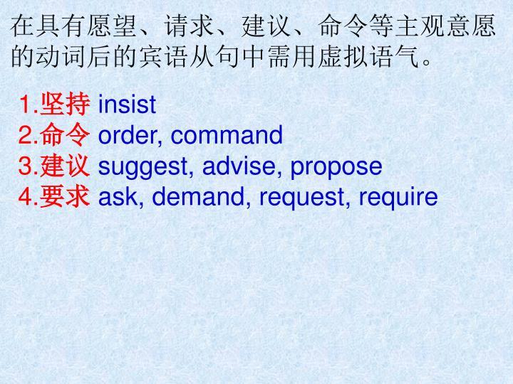 在具有愿望、请求、建议、命令等主观意愿的动词后的宾语从句中需用虚拟语气。