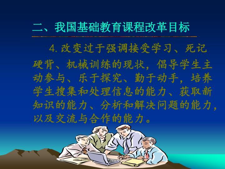 二、我国基础教育课程改革目标