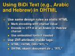 using bidi text e g arabic and hebrew in dhtml