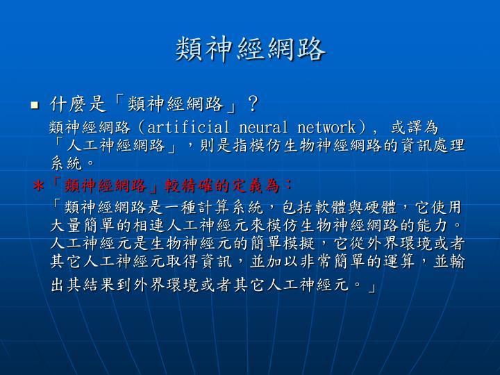 類神經網路