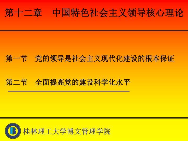 第十二章  中国特色社会主义领导核心理论