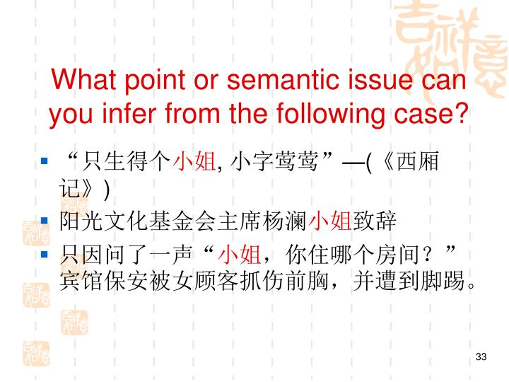 What point or semantic issue can you infer from the following case?