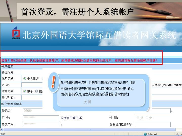 首次登录,需注册个人系统帐户