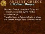 i northern greece