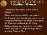 i northern greece1