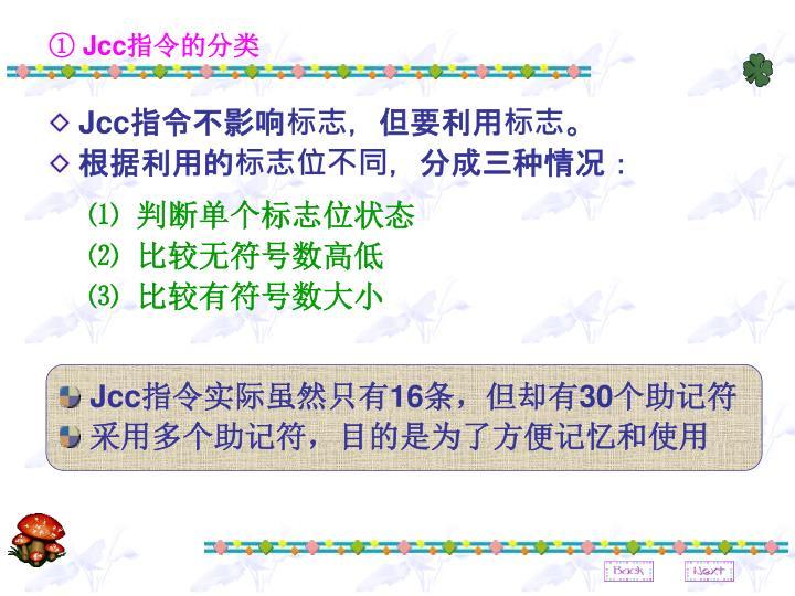 ① Jcc