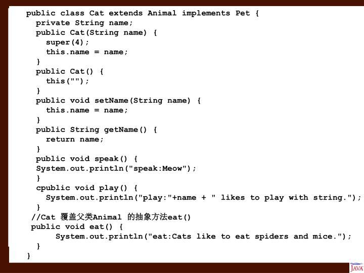 public class Cat extends Animal implements Pet {