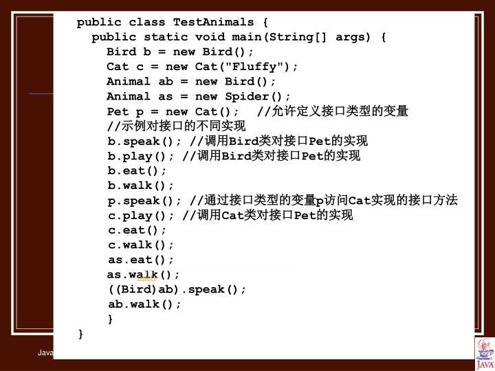 public class TestAnimals {