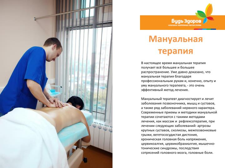 Мануальная терапия при всд отзывы