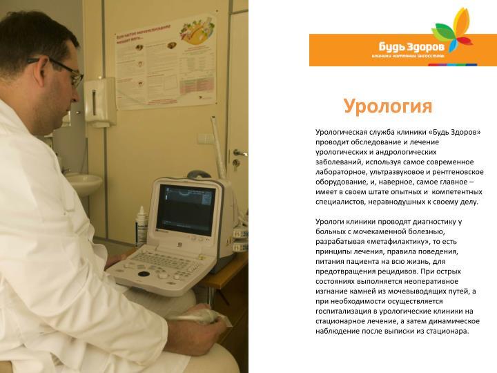 Урологическая клиника обследование