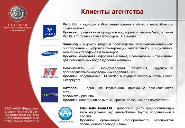 Клиенты агентства