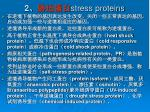 2 stress proteins