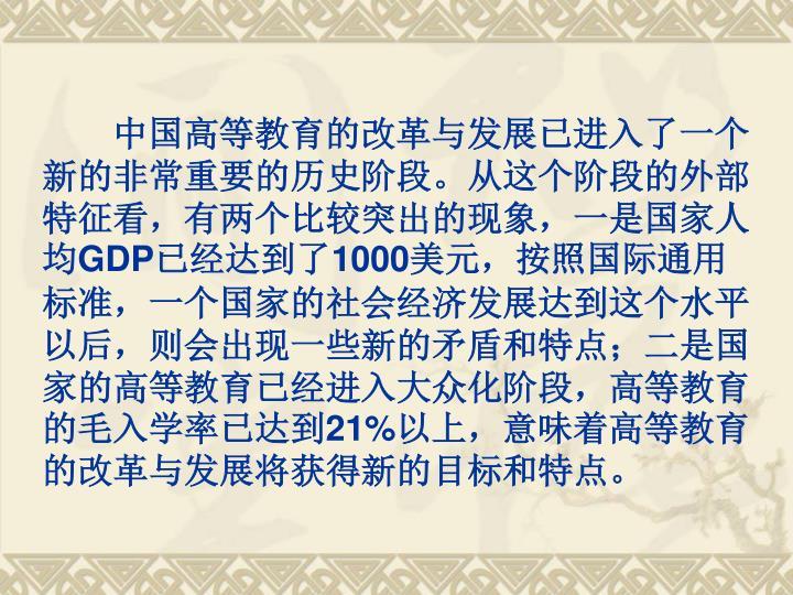中国高等教育的改革与发展已进入了一个新的非常重要的历史阶段。从这个阶段的外部特征看,有两个比较突出的现象,一是国家人均