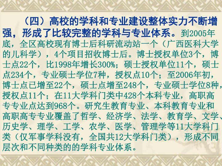 (四)高校的学科和专业建设整体实力不断增强,形成了比较完整的学科与专业体系。