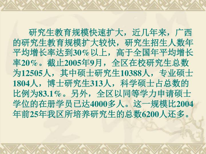 研究生教育规模快速扩大,近几年来,广西的研究生教育规模扩大较快,研究生招生人数年平均增长率达到