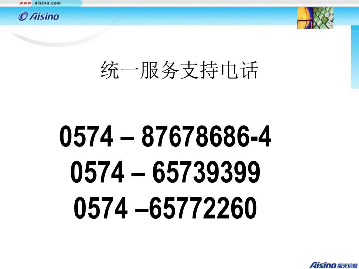 统一服务支持电话
