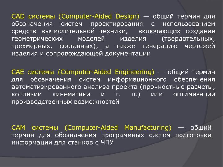 CAD системы (