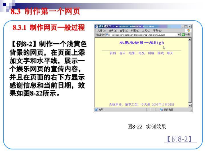 8.3  制作第一个网页