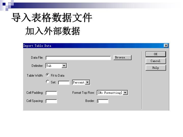 导入表格数据文件