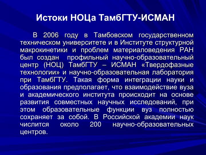 В 2006 году в Тамбовском государственном техническом университете и в Институте структурной макрокинетики и проблем материаловедения РАН был создан  профильный научно-образовательный центр (НОЦ) ТамбГТУ – ИСМАН «Твердофазные технологии» и научно-образовательная лаборатория при ТамбГТУ.