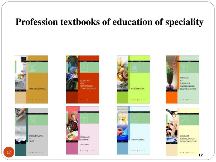 Profession textbooks of education of speciality