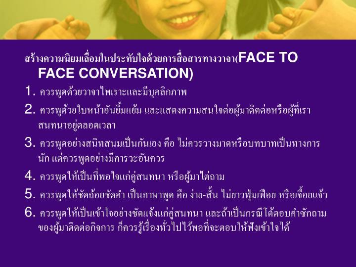 สร้างความนิยมเลื่อมในประทับใจด้วยการสื่อสารทางวาจา(