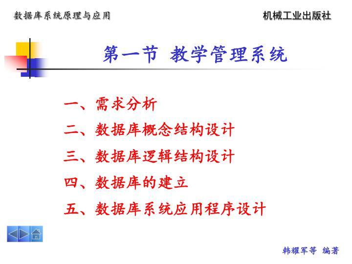 第一节 教学管理系统