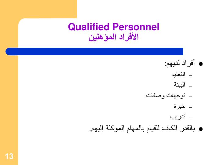 Qualified Personnel