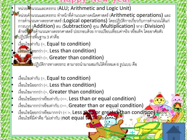 หน่วยคำนวณและตรรกะ (