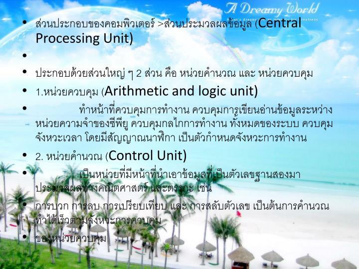 ส่วนประกอบของคอมพิวเตอร์ >ส่วนประมวลผลข้อมูล (
