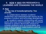 ii how why ids research learning are changing the world2