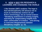 ii how why ids research learning are changing the world7