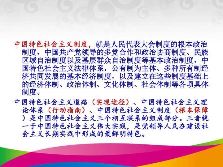 中国特色社会主义制度,