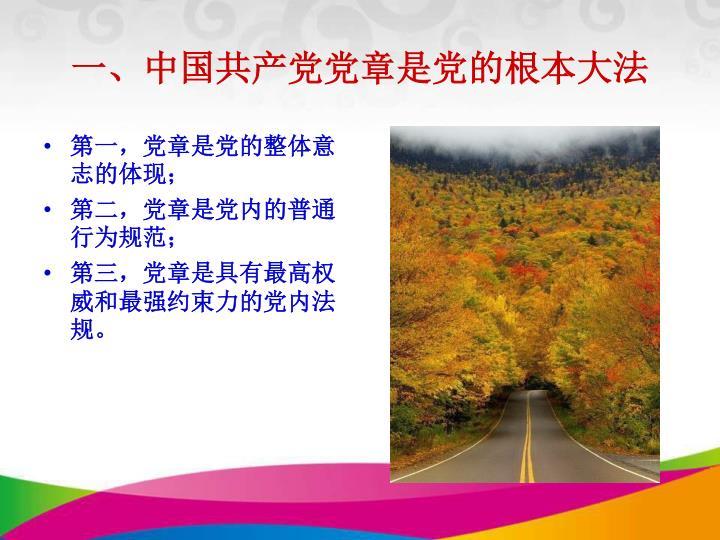 一、中国共产党党章是党的根本大法