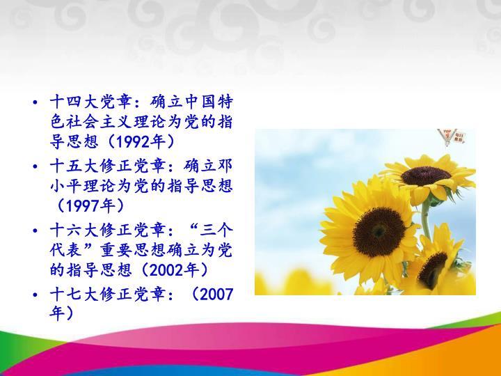 十四大党章:确立中国特色社会主义理论为党的指导思想(
