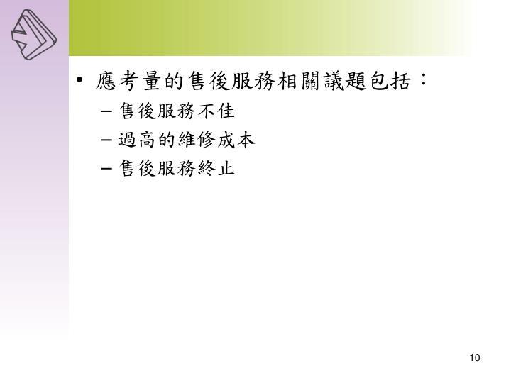 應考量的售後服務相關議題包括: