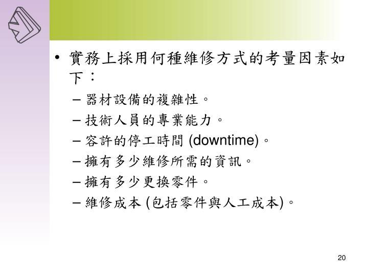 實務上採用何種維修方式的考量因素如下
