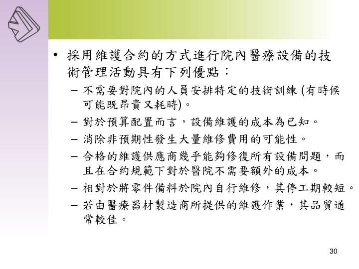 採用維護合約的方式進行院內醫療設備的技術管理活動具有下列優點: