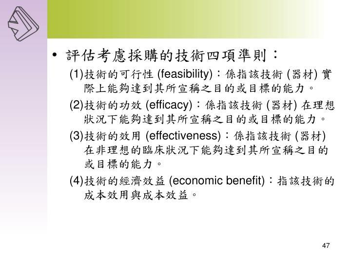 評估考慮採購的技術四項準則: